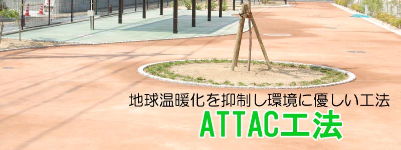 ATTAC工法(旧トース土工法) 株式...
